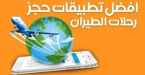 تطبيقات حجز رحلات الطيران