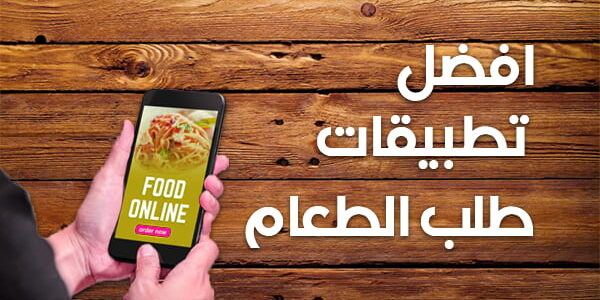 أفضل تطبيقات طلب الطعام