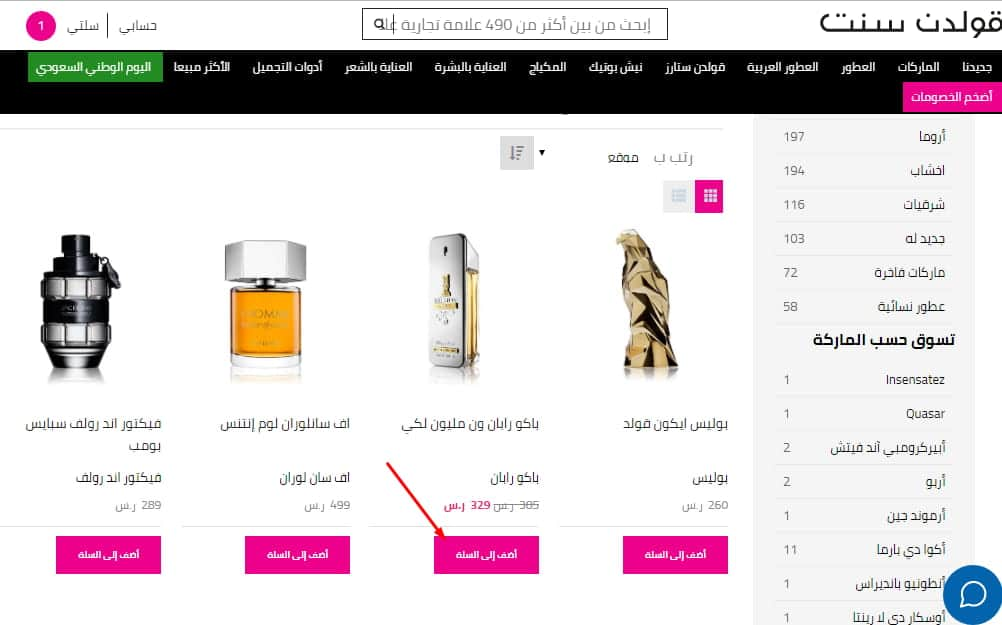 متجر goldenscent