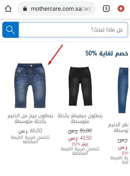 إختيار المنتجات في مذركير
