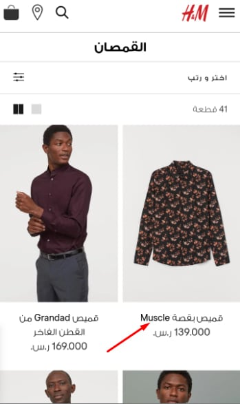 تصفح متجر H&M