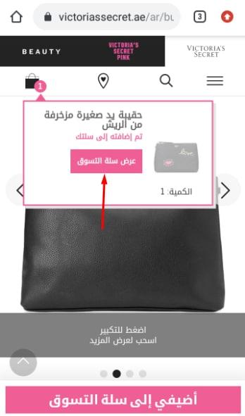 إضافة المنتج لعربة التسوق