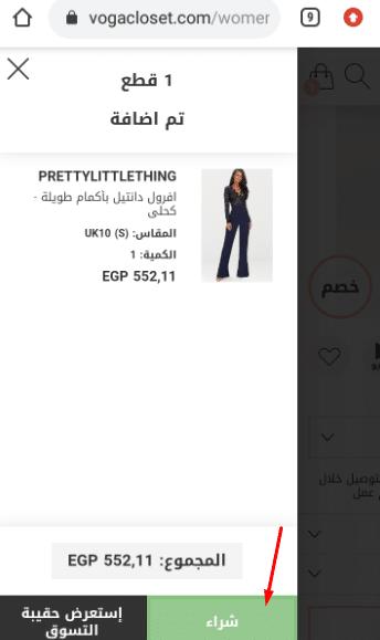 شراء المنتج