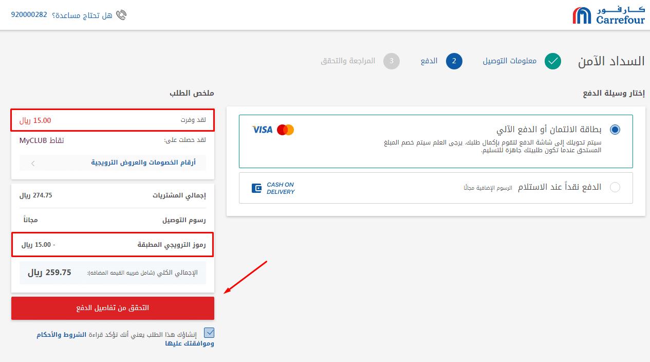طريقة الشراء من كارفور - Carrefour بالصور