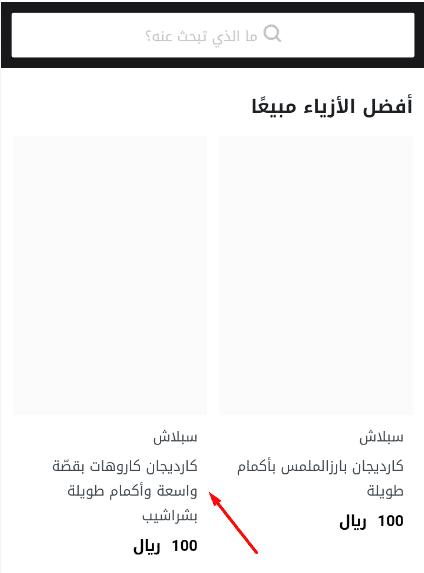 إختيار منتجات سبلاش