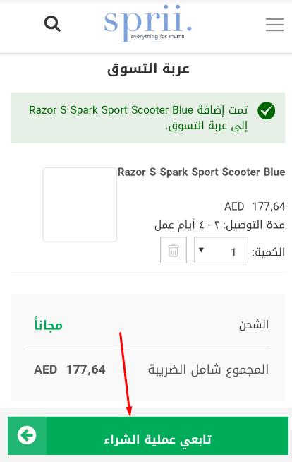 إتمام الشراء من سبري