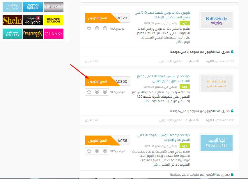 نسخ كوبون خصم نسناس