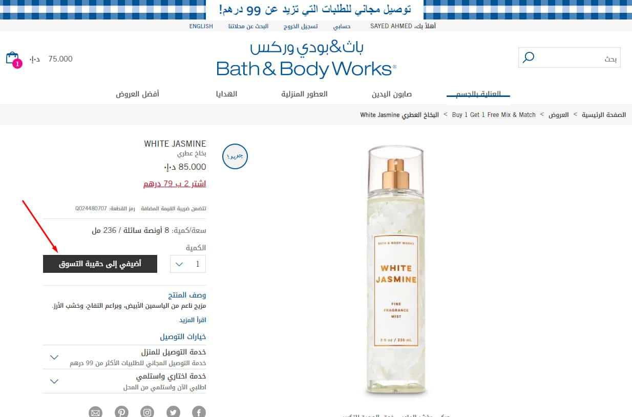 طريقة الشراء من باث اند بودي وركس - bath and body works بالصور