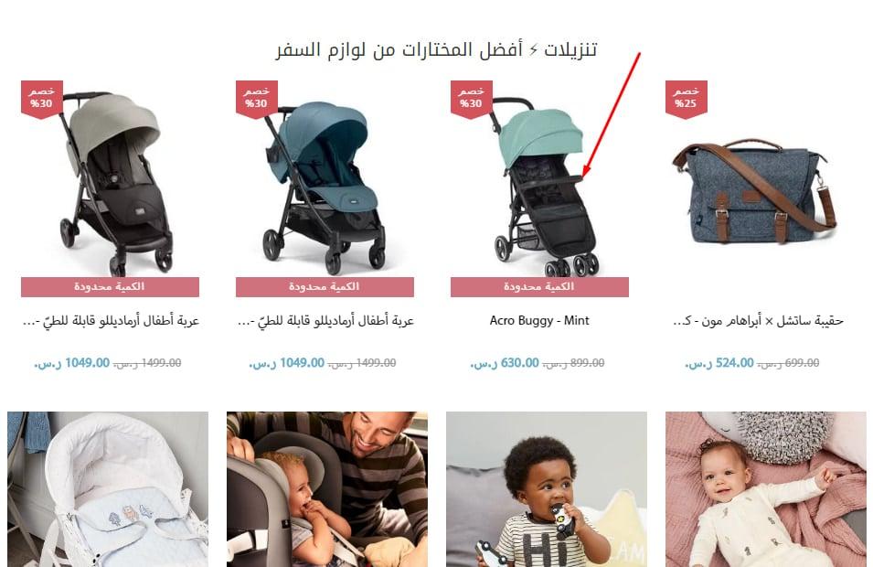 إختيار المنتجات من المتجر