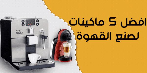 أفضل 5 ماكينات قهوة