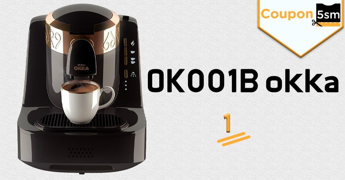 ماكينة أورزم أوكا