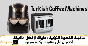 ماكينة القهوة التركيية