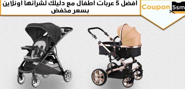 عربات اطفال