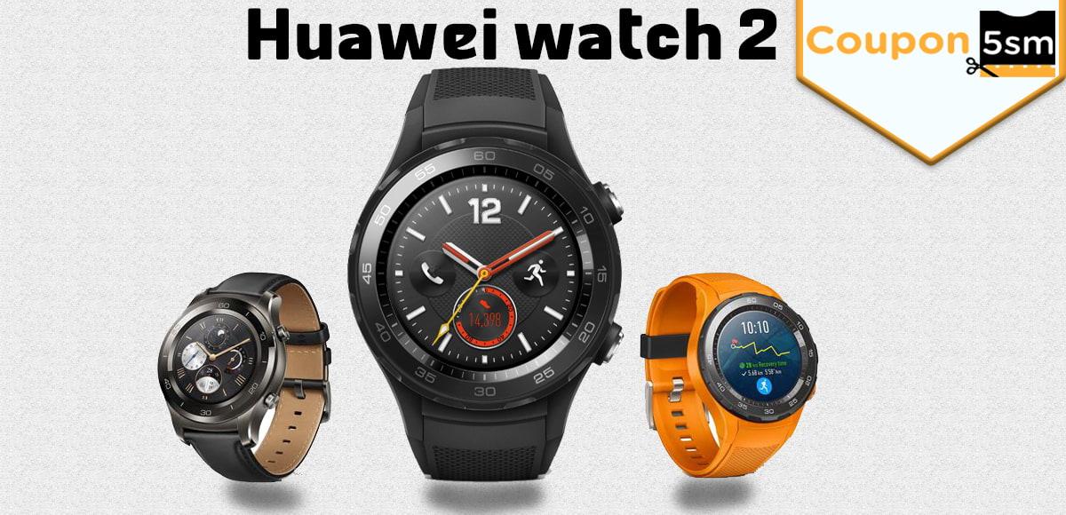 ساعة هواوي Huawei watch 2