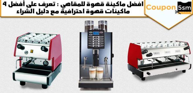 افضل ماكينة قهوة للمقاهي