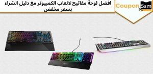 لوحة مفاتيح لالعاب الكمبيوتر