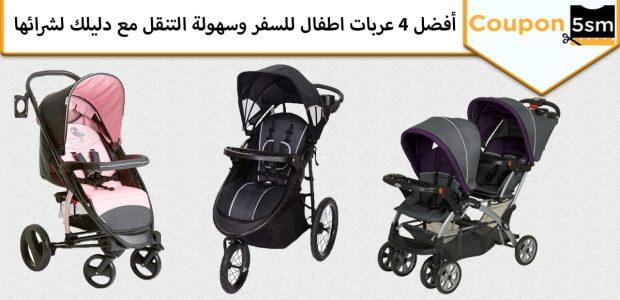 عربات اطفال للسفر