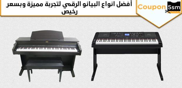 البيانو الرقمي