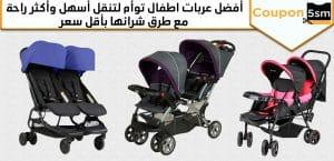 عربات اطفال توأم