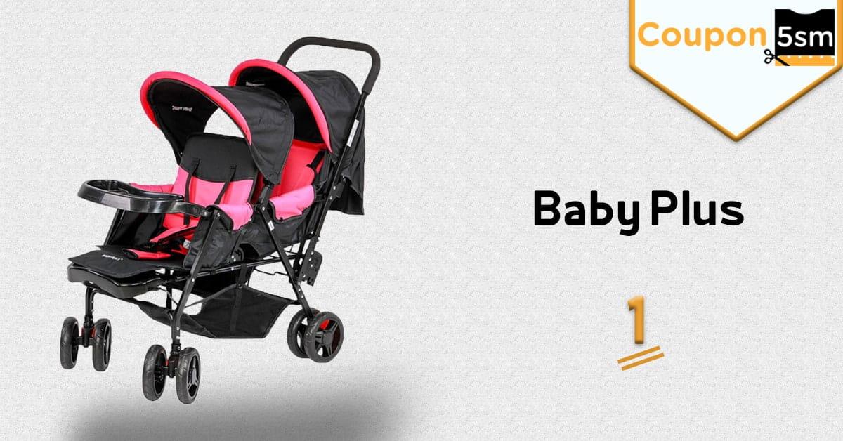 عربة اطفال توأم baby plus