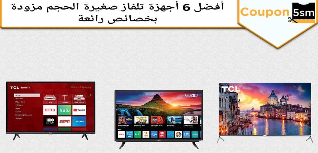 تلفاز صغير الحجم