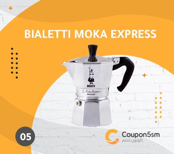 ماكينة القهوة Bialetti