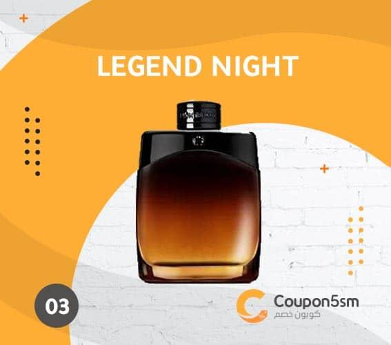 عطر مونت بلانك Legend Night