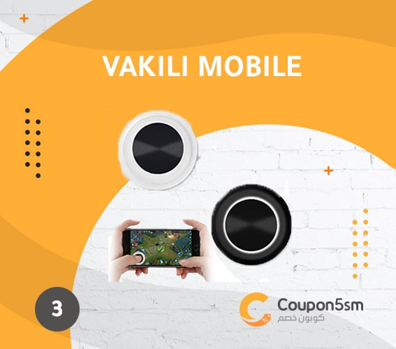 Vakili Mobile