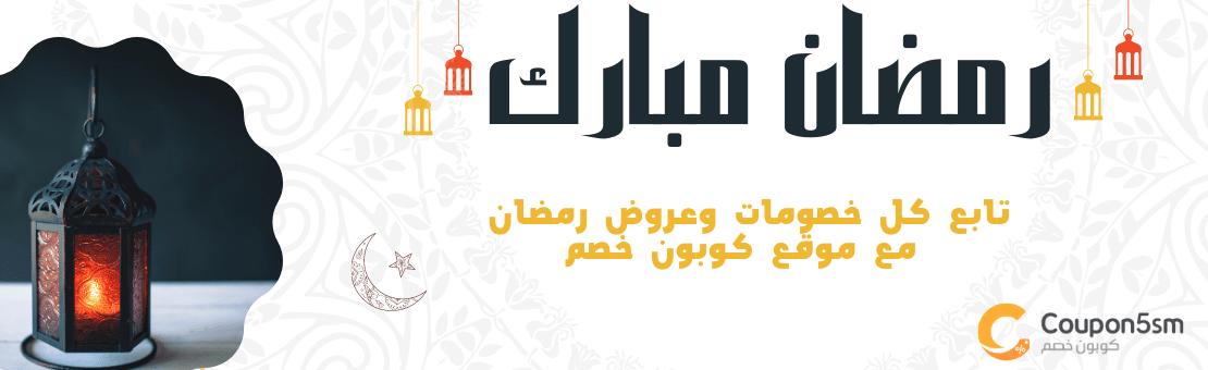 خصومات وعروض رمضان