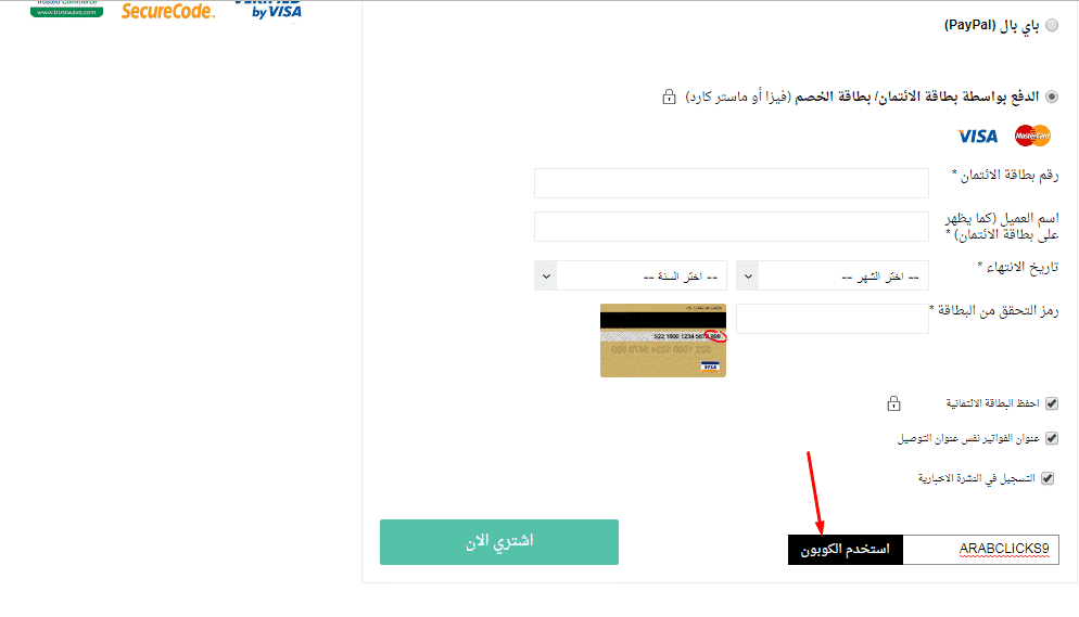 How to buy from Namshiby Images